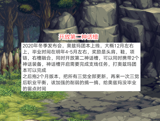 DNF:舅舅黨規劃3年更新方向,兩大攻堅戰上線,開放3神話槽-圖3