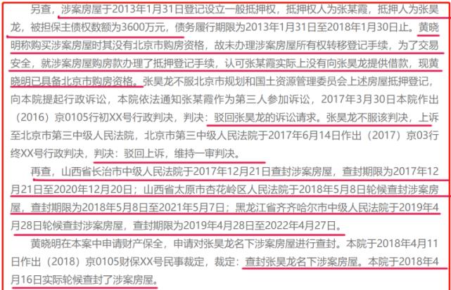 黃曉明北京七百餘平豪宅被查封,至今仍無法居住,詳情曝光-圖6