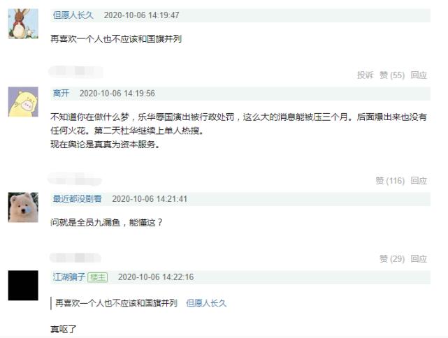 王一博粉絲應援舉旗違反《國旗法》,網友怒斥:為瞭追星不要腦子-圖10