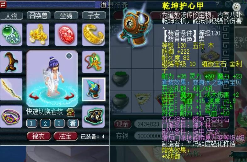 夢幻西遊:129級極限任務神木林展示,擁有四隻超個性極品夜羅剎-圖6