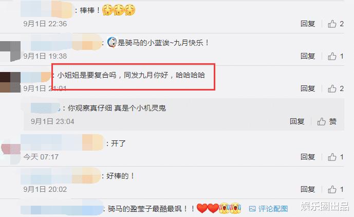 藍盈瑩曬騎馬照引熱議,與前男友曹駿卡點曬照,被指要復合瞭-圖5