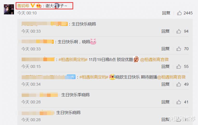 林更新為新劇女主慶生,居然叫人傢大嘴妞,網友:單身沒跑瞭-圖3