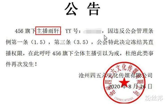 YY雨軒和紅秀坊解約,離開456公會自己單幹,直播之路並不好走-圖5