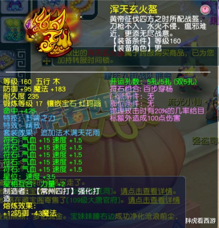 """夢幻西遊:菠蘿""""爆總群雄完轉區"""",絲叔&爆總2大花果山打華山-圖5"""