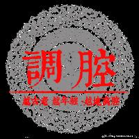 新昌调腔剧团