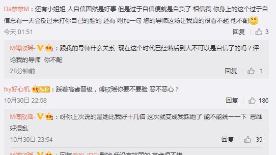 傅欣瑤三勝高睿後微博淪陷,她的對手原本是單依純,被馬璐打亂瞭-圖2