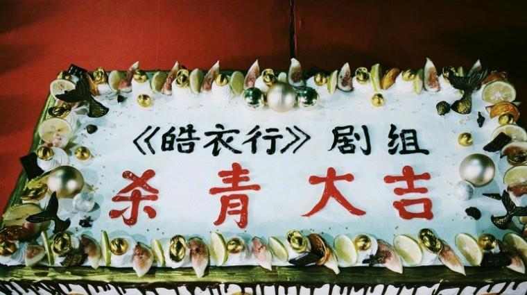 """由《冰雨火》殺青引起的""""土味蛋糕""""話題!片場蛋糕都走土味路線-圖8"""