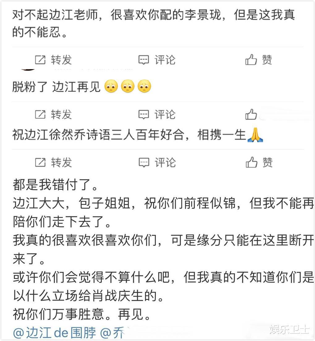 邊江發文道歉顯無奈,已刪除對肖戰生日祝福,曾為《陳情令》王一博配音-圖7