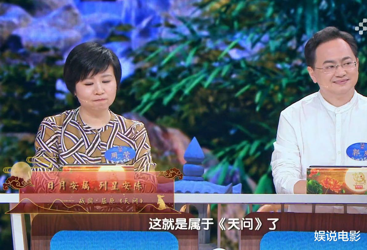 《2020中秋詩會》開播,龍洋尹頌搭檔,收視率高開低走第二名-圖2