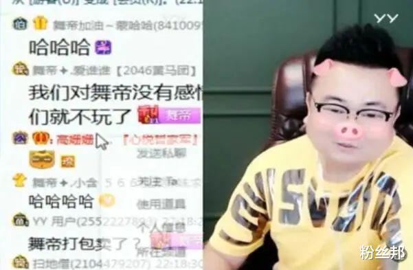 於利退出YY之後,舞帝華子將卸任會長職務,是要去新平臺發展吧-圖7