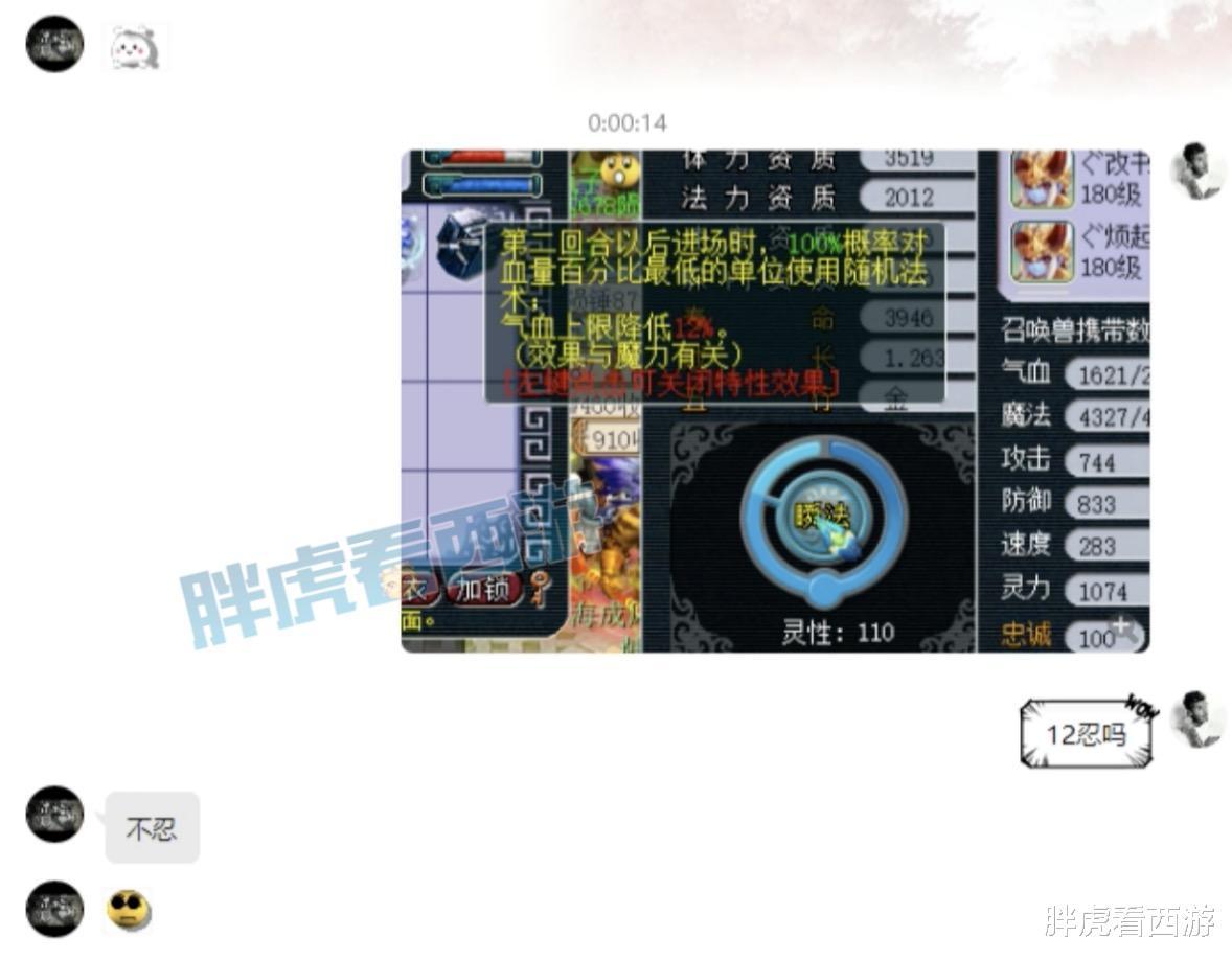 """夢幻西遊:爆總""""本聯紫禁城目標4強"""",魚總改名胖虎的爸爸-圖3"""