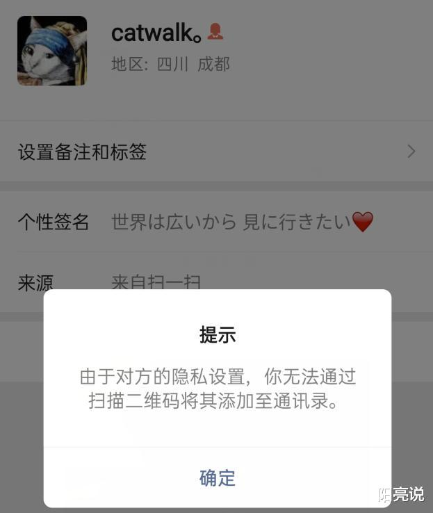 """《使徒行者3》""""蔡思貝""""的微信號曝光,被網友加到爆!-圖5"""