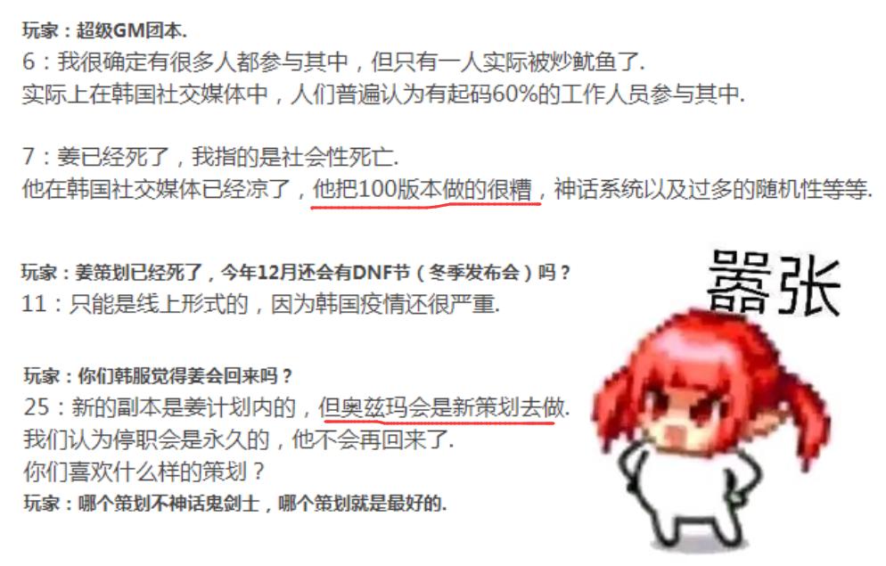 DNF:發佈會確定!1個團本1個新策劃,神話SS要白送瞭?-圖3