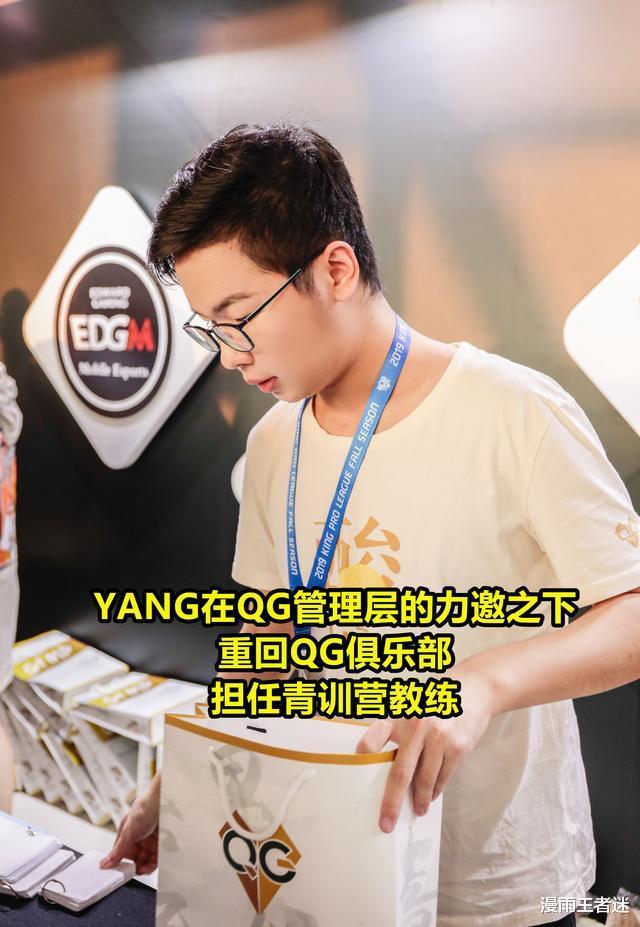 YANG再次離開QG,加盟藍翔俱樂部並擔任賽訓總監,爭奪KPL席位!-圖2