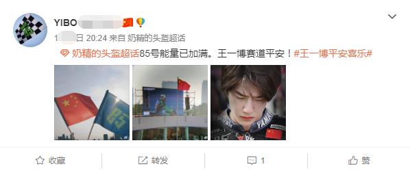 王一博粉絲應援舉旗違反《國旗法》,網友怒斥:為瞭追星不要腦子-圖6