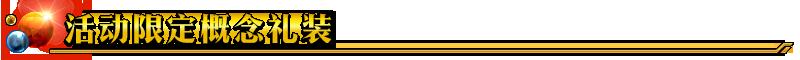 指环王 官网_fgo命运冠位指定国服Saber Wars2前往初始宇宙活动介绍-第24张图片-游戏摸鱼怪