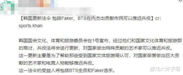 韓國公佈新規定,專門給faker開辟新通道,再也不用擔心服兵役瞭-圖6
