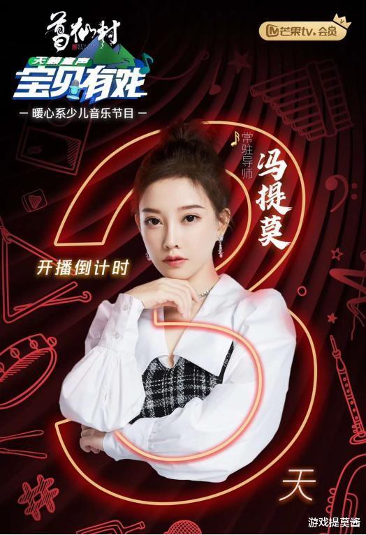 dnf85狂战_冯提莫成为综艺节目新宠,当红流行天后名不虚传