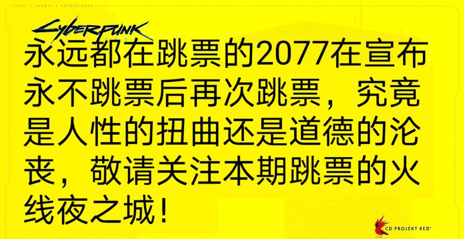 """探险家伊泽瑞尔_又双叒叕跳票的《赛博朋克2077》引起了一阵""""黄图""""热潮…-第14张图片-游戏摸鱼怪"""