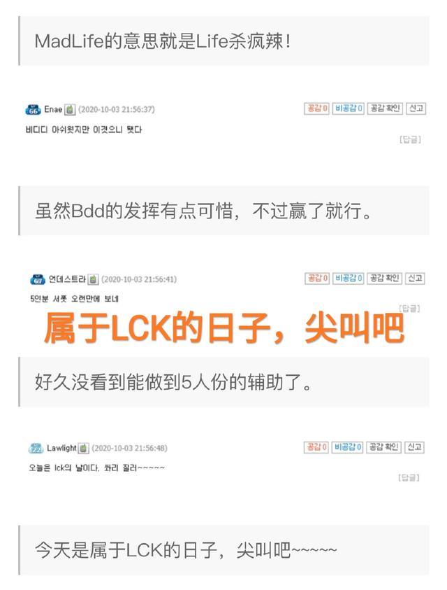 """TES不過如此,LCK捧杯吧"",首日3-0收場後,韓國網友沸騰瞭-圖3"