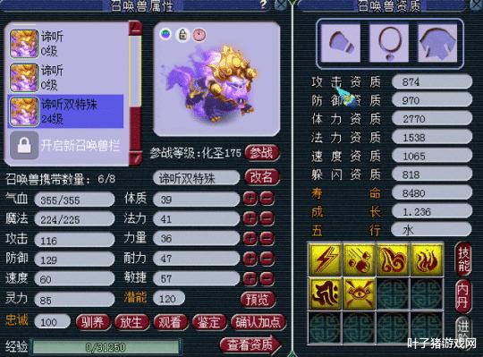 夢幻西遊:一朝逆襲少奮鬥好幾年!無級別150級巨劍58萬成交-圖2