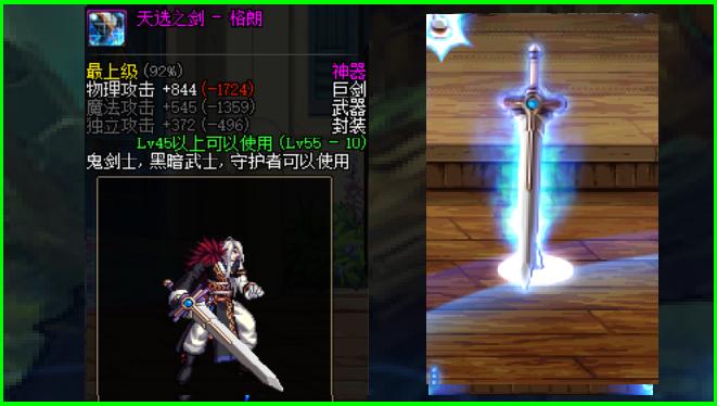DNF冷門說:劍魂一覺扔出24把劍,其實都可以在遊戲中找到-圖3