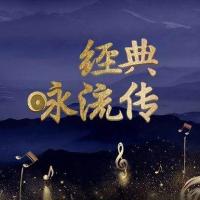 清哥经典剧场