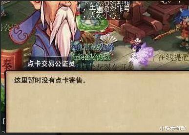 梦幻西游:鬼区玩家的绝望!秦府后院买不到点卡,怒求关服!