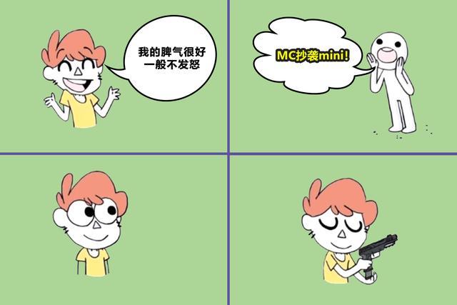 我的世界:我是一个脾气很好的MC玩家,一般不发怒,除非忍不住!插图(2)