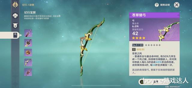 原神:珍珠紀行全方位解鎖攻略,手把手教你選武器-圖10