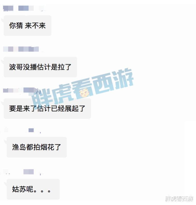 夢幻西遊:爆總已拍下釣魚島煙花,姑蘇城煙花未拍?-圖2