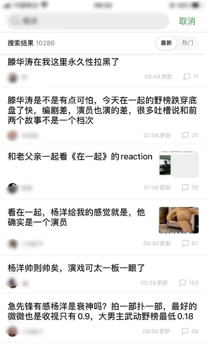 滕華濤執導的《在一起》楊洋趙今麥主演被吐槽拍得好假強行煽情-圖6