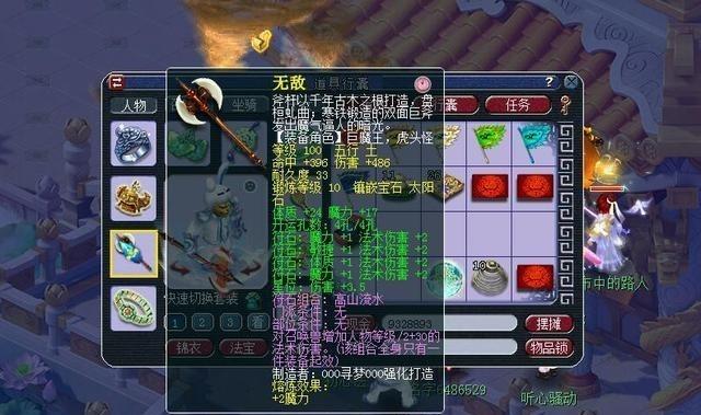 dnf70女漫游pk加点_梦幻西游:4W打造109魔王,无符能有1612法伤,玩家分享搭配经验-第7张图片-游戏摸鱼怪