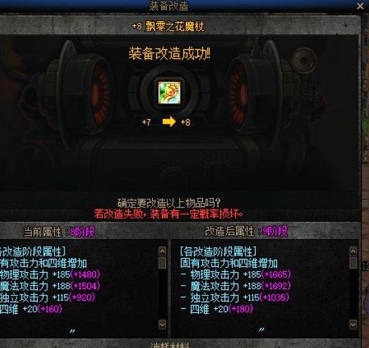 DNF:改9武器僅值4W?虧在1個設定,讓號主20天都沒賣掉!-圖7