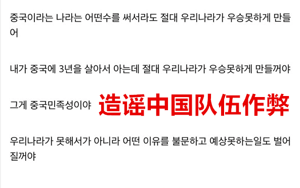 韓網絕地求生論壇倒打一耙:韓國戰隊不會奪冠,因為中國隊控圈拔網線!-圖8