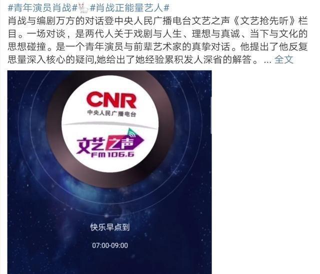 《中央人民廣播電臺》再放肖戰和萬方老師對話,演員肖戰未來可期-圖4
