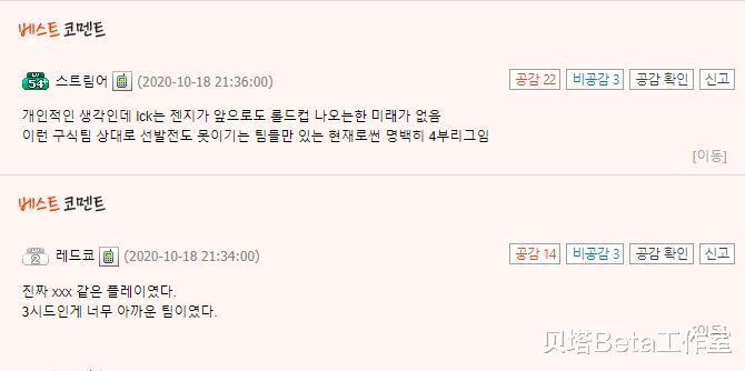 韓國網友熱議GEN不敵G2:輸得太惡心!GEN全員退役謝罪吧-圖4