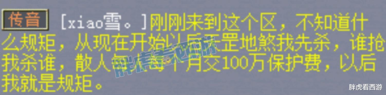 夢幻西遊:130無級別金剛鞋100萬被秒,區霸每月收100萬保護費-圖2