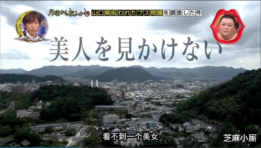"""日本的""""醜女產地"""",市民稱沒見過美女,女性顏值都被""""詛咒""""瞭-圖5"""