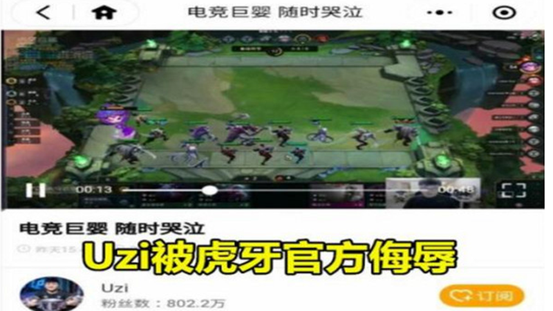 先是uzi,再是小虎!就在今天,虎牙再次开团LPL选手,RNG为选手将追究到底!插图4