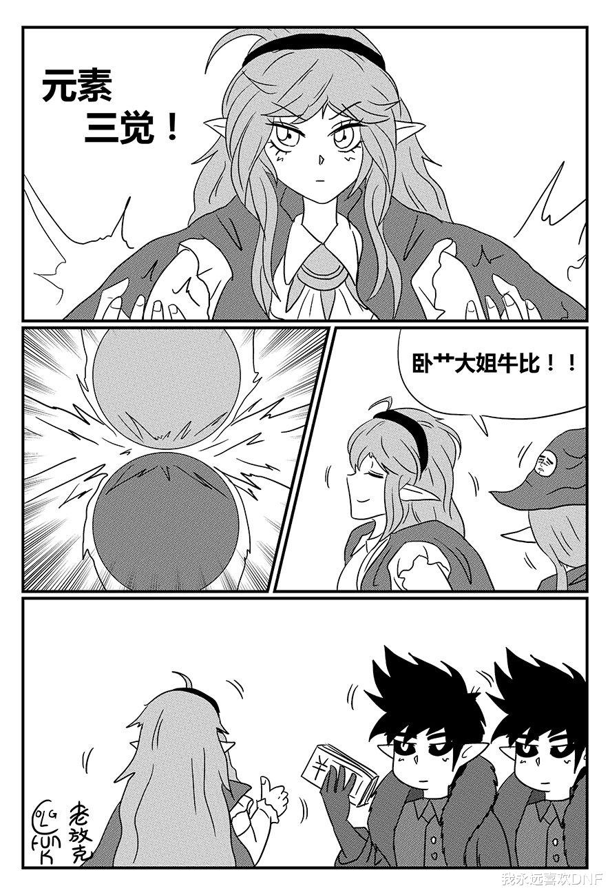 DNF:魔界人三覺漫畫,我永遠喜歡戰鬥法師-圖5