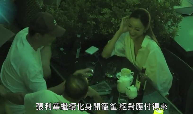 魏駿傑前妻穿深V短裙化身交際花,無縫銜接約3男喝酒熱聊-圖9