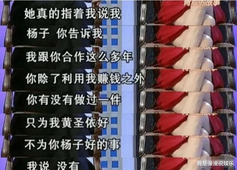 豪門太太也不好當!黃聖依被老公強行直播,滿臉是汗也得笑臉相迎-圖6