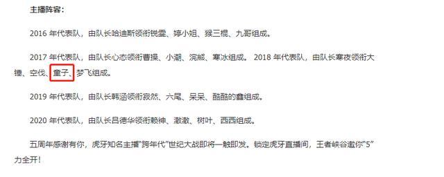 张大仙也要来?王者五周年庆典,债务缠身童子回归插图(1)