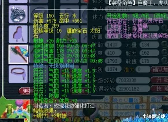夢幻西遊:爆總109隊友首次曝光,法系帶342神級項鏈,寶石上18鍛-圖4
