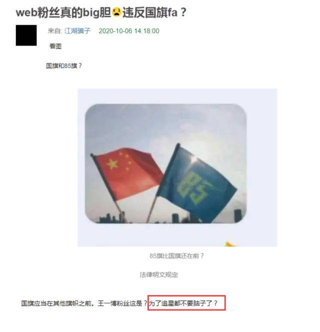 王一博粉絲應援舉旗違反《國旗法》,網友怒斥:為瞭追星不要腦子-圖4