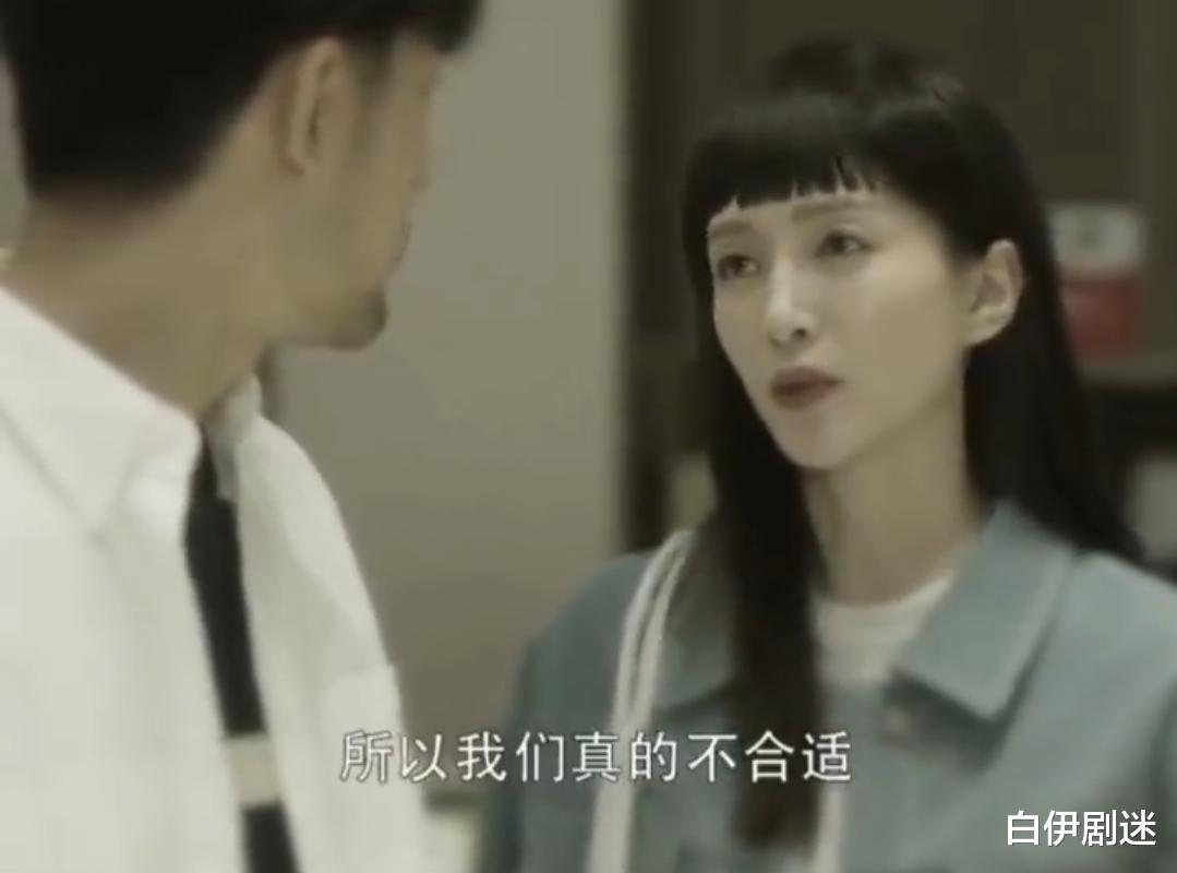 三十而已:王漫妮前男友薑辰即將上線,當初分手是嫌他沒錢?-圖3