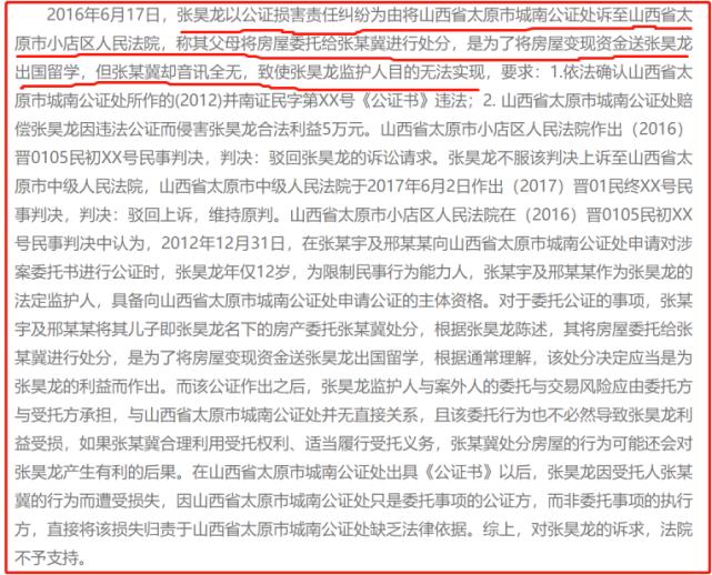 黃曉明北京七百餘平豪宅被查封,至今仍無法居住,詳情曝光-圖5