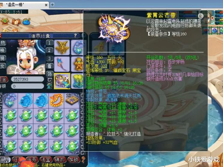 梦幻西游:全服最烈花果山!1093神器+4穿刺,4000防钢板一棒能秒