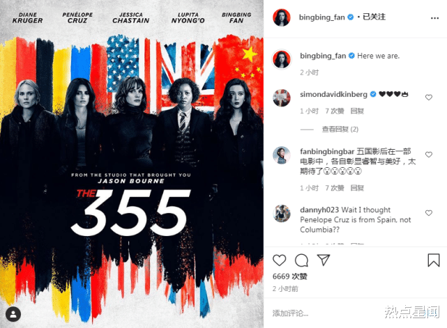 又違法瞭?范冰冰的電影《355》用國旗做海報,被指違反國旗法-圖6